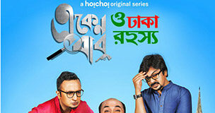 Eken-Babu-Season-3-review-(Hoichoi--Bengali)