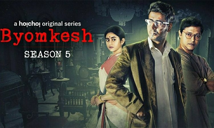 Byomkesh-Season-5-Review