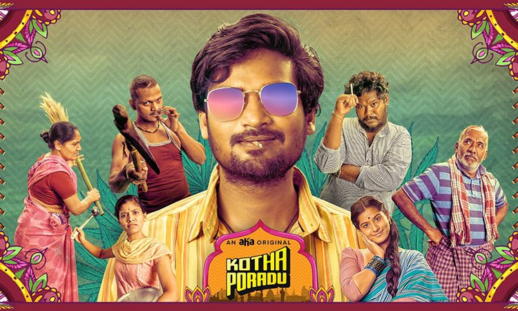 Kotha-Poradu-Web-Series-Review---Entertaining-Despite-the-Vague-Storyline