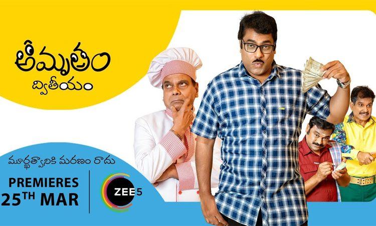 Amrutham Dhvitheeyam-Trailer Talk