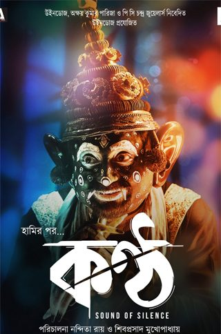Bengali film Konttho is streaming on Hoichoi TV, release date 5th April