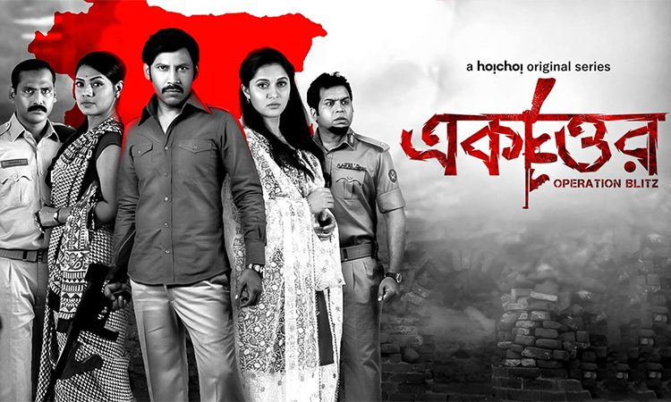 Ekattor-Review---A-Gripping-Story-Let-Down-by-Poor-Filmmaking