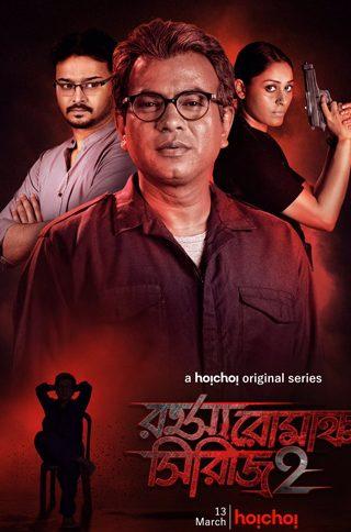 Rahasya-Romancha-Season-2