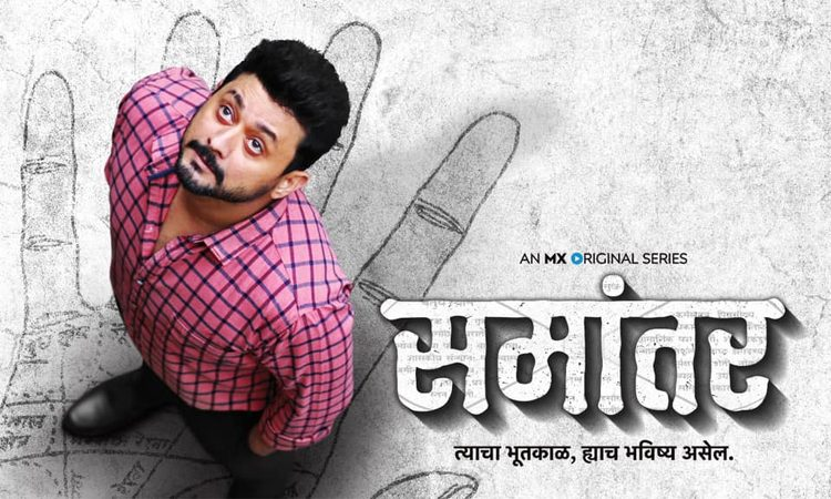Samantar Web Series Review - An Intriguing Plot That Is Overdone And Needlessly Stretched
