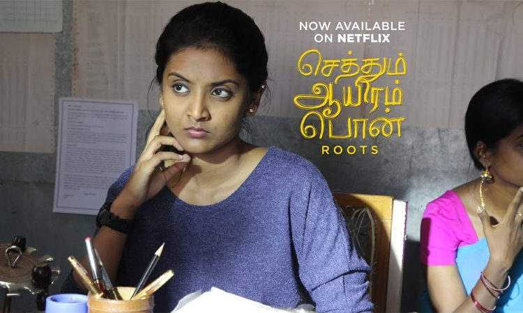 Sethum-Aayiram-Pon-Review