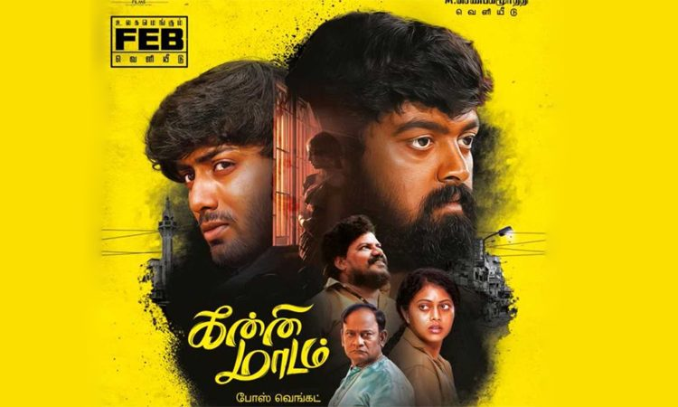 Kanni Maadam, Tamil Movie Is Streaming Soon on Prime, the Release Date Is Not yet Known.