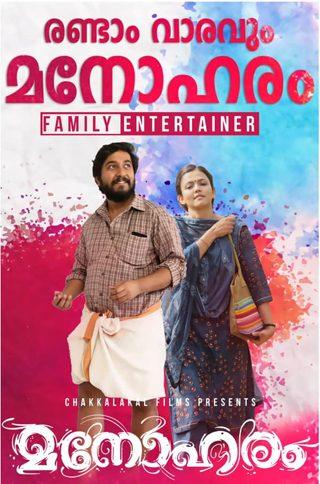 Manoharam, Malayalam Movie Is Streaming Online On Amazon Prime Video