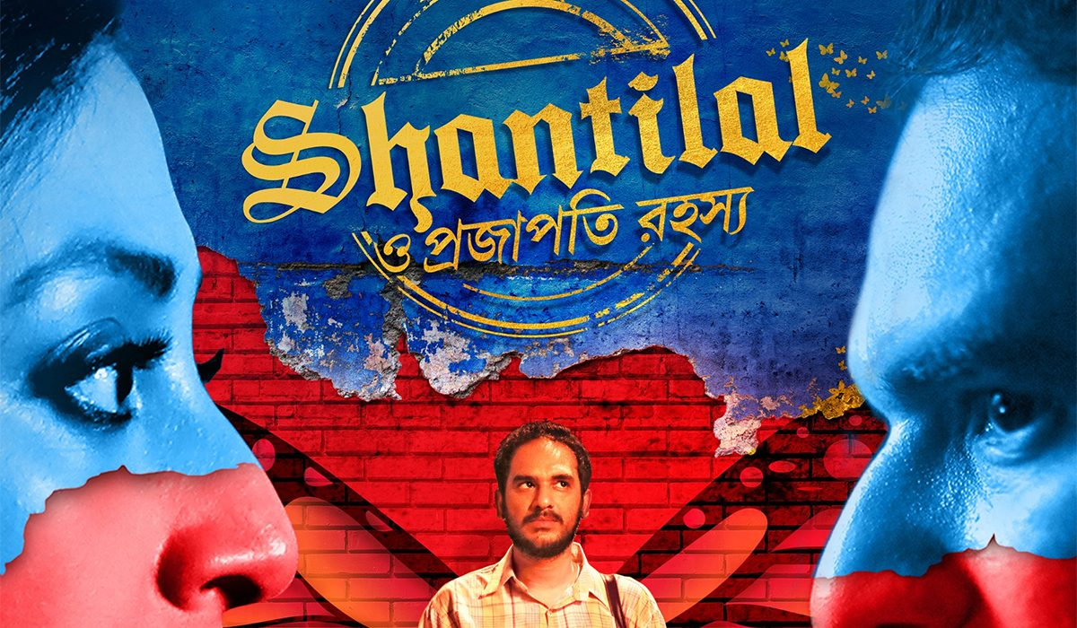 Shantilal O Projapoti Rohoshyo, Bengali Film Is Streaming Online on Hoichoi TV With English Subtitles, Release Date 29th May