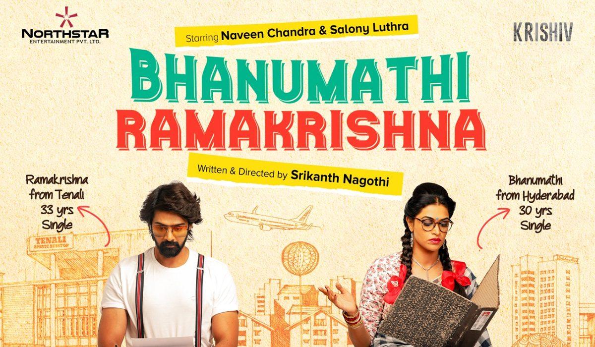 Bhanumathi-Ramakrishna-Movie-Streaming-Online-Watch--on-Aha-Video