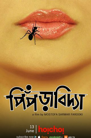 Pipra Bidya Movie Streaming Online Watch on Hoichoi Tv English Subtitles