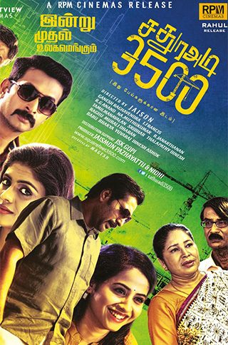 Sathura-Adi-3500,-Tamil-Film-Streaming-Online-on-Zee5,-release-date-31st-July--2020