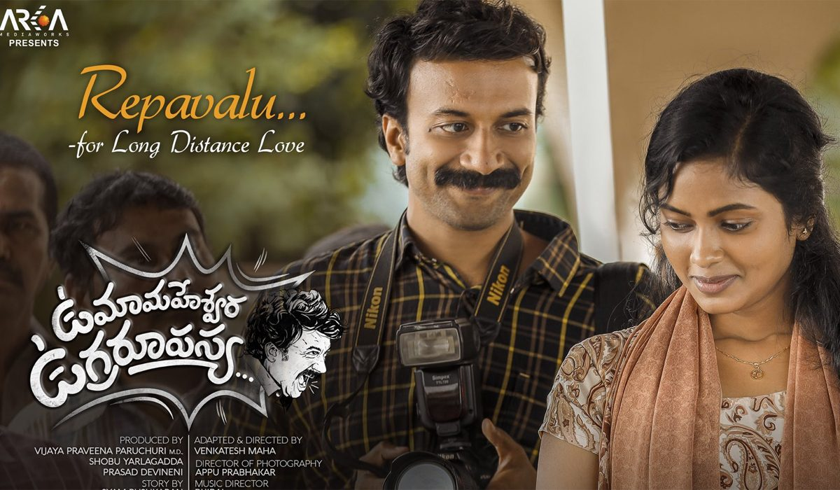 Uma Maheswara Ugra Roopasya -Netflix -Movie Review