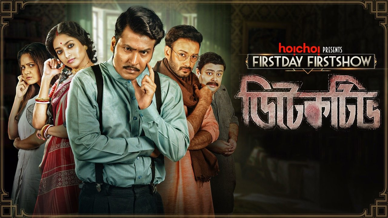 Detective,-Bengali-Film-Is-Streaming-Online-on-Hoichoi,-Release-Date-14th-August-2020
