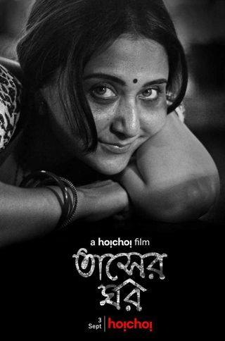 Tasher Ghawr Bengali Movie Is Streaming Online Watch on Hoichoi TV-