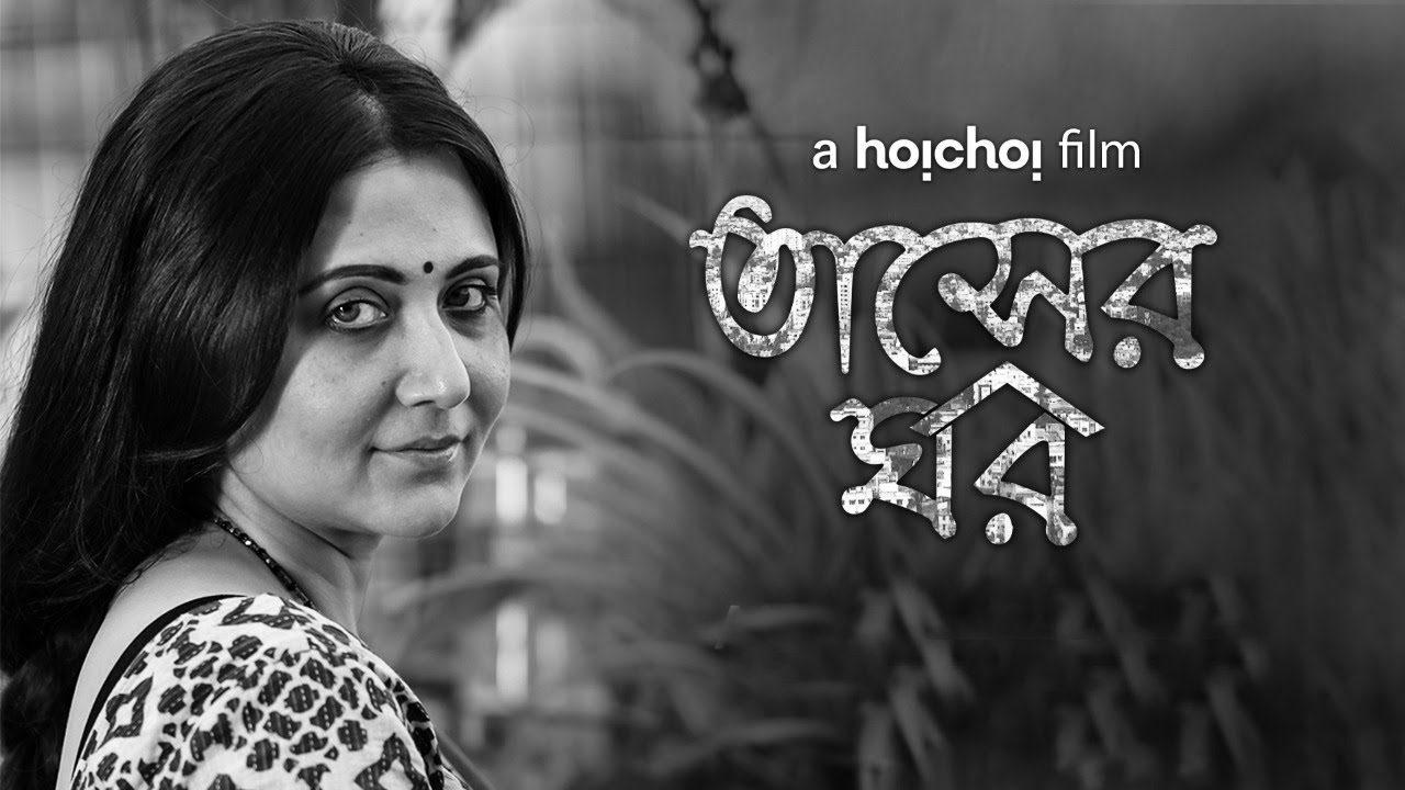 Tasher Ghawr Bengali Movie Is Streaming Online Watch on Hoichoi TV