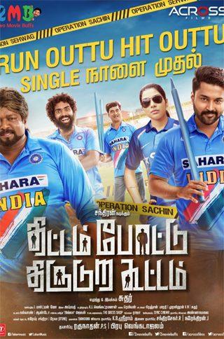 Thittam Poattu Thirudura Kootam Movie Streaming Online Watch on ZEE5