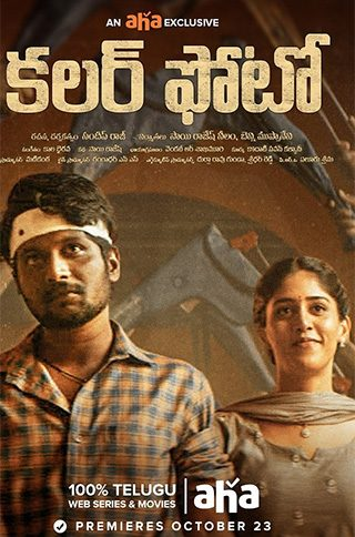 Colour-Photo-Indian-Telugu-Language-Film-Is-Streaming-Online-Watch-on-Ahavideo,-Release-Date-23rd-October-2020,-Cast---Suhas,-Chandini-Chowdary.