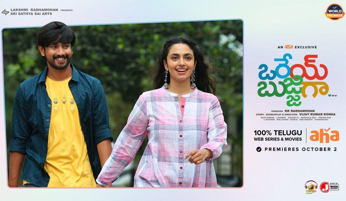 Orey-Bujjiga-Telugu-Movie-Streaming-Online---Watch-on-Aha-Video
