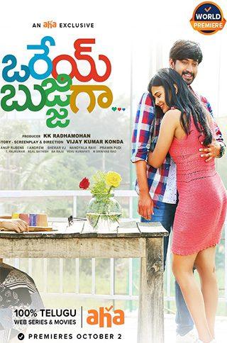 Orey-Bujjiga-Telugu-Movie-Streaming-Online-Watch-on-Aha-Video