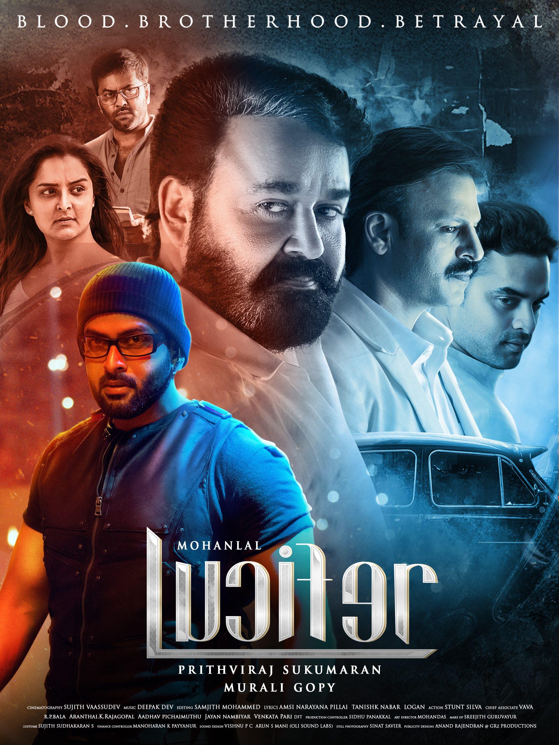 Uyare-malayalam movie online