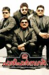2 Harihar Nagar Movie Streaming Online Watch on MX Player, Sun NXT