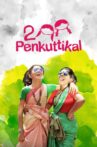 2 Penkuttikal Movie Streaming Online Watch on ErosNow, Jio Cinema