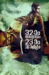 32aam Adhyayam 23aam Vaakyam Movie Streaming Online Watch on Amazon