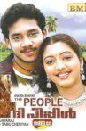 4 The People Movie Streaming Online Watch on Disney Plus Hotstar, Manorama MAX