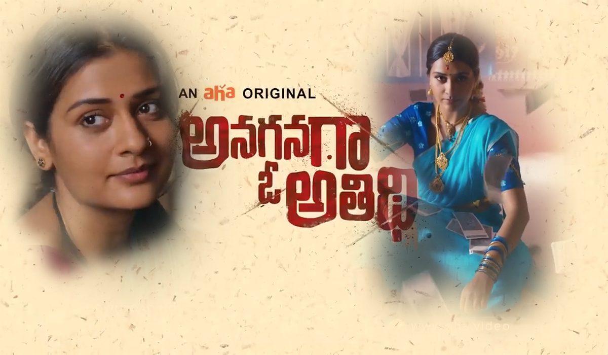 Anaganaga-oka-Athidi-movie-Payal-Rajput--Aha-Video