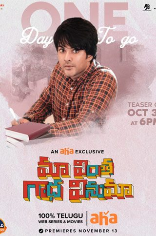 Maa Vintha Gaadha Vinuma movie Online Watch Aha Video