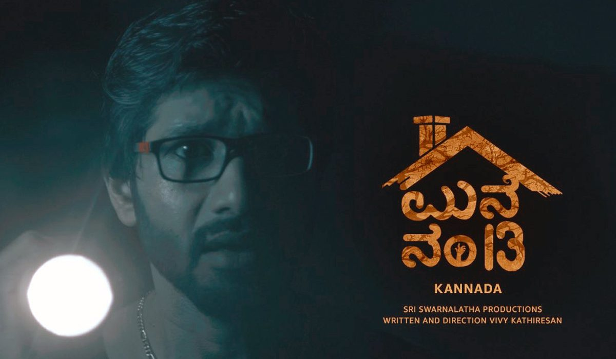 Manne Number 13 Movie Review