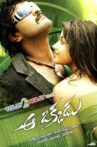 Aa Okkadu Movie Streaming Online Watch on Amazon