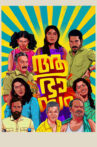 Aabhaasam Movie Streaming Online Watch on Amazon
