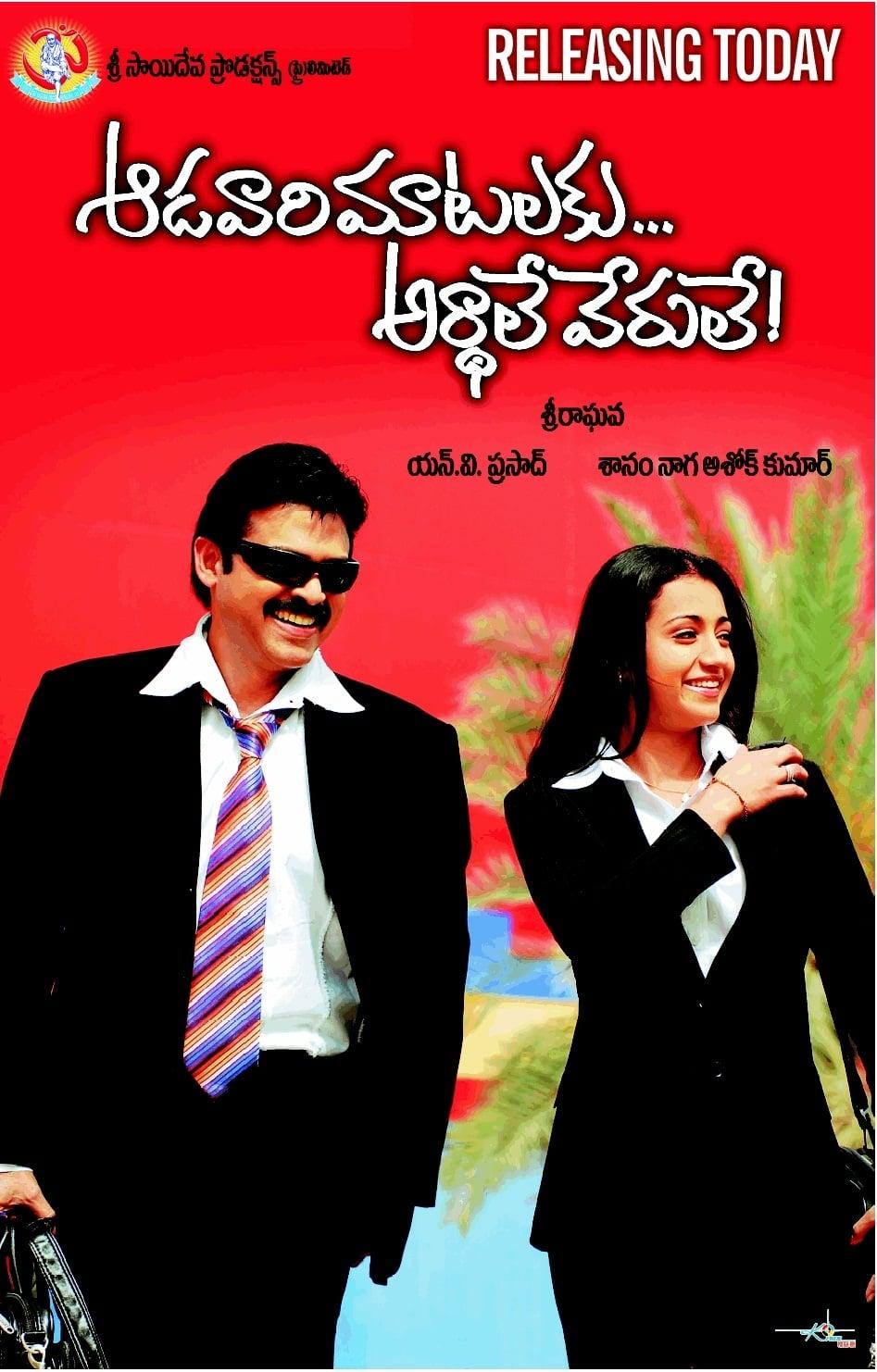 Aadavari Matalaku Ardhalu Verule Movie Streaming Online Watch on Zee5