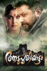 Aadupuliyattam Movie Streaming Online Watch on MX Player, Sun NXT, Zee5