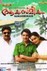 Aakasmikam Movie Streaming Online Watch on Google Play, Manorama MAX, Youtube