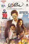 Aakatayi Movie Streaming Online Watch on Amazon