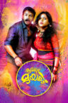 Aamayum Muyalum Movie Streaming Online Watch on Disney Plus Hotstar