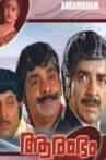 Aarambham Movie Streaming Online Watch on Sun NXT