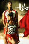 Aata Movie Streaming Online Watch on Amazon, Hungama, Jio Cinema, MX Player, Sun NXT, Zee5