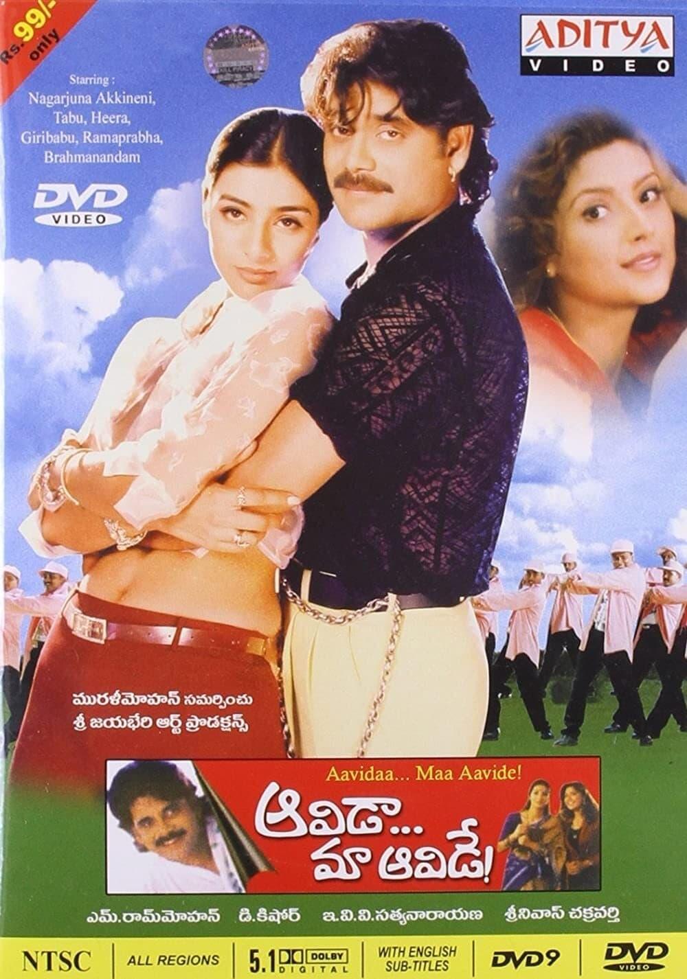 Aavida Maa Aavide Movie Streaming Online Watch on Disney Plus Hotstar