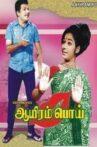 Aayiram Poi Movie Streaming Online Watch on ErosNow