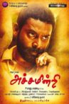 Achamindri Movie Streaming Online Watch on Zee5