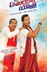 Achari America Yatra Movie Streaming Online Watch on Zee5