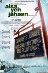 Aisa Yeh Jahaan Movie Streaming Online Watch on Amazon, Disney Plus Hotstar, Jio Cinema, Yupp Tv