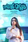 Al Mallu Movie Streaming Online Watch on Amazon