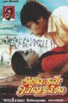 Alaigal Oyivadhilai Movie Streaming Online Watch on Amazon