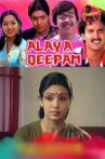Alaya Deepam Movie Streaming Online Watch on ErosNow, Jio Cinema, MX Player, Sun NXT