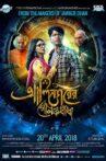 Alinagarer Golokdhadha Movie Streaming Online Watch on Amazon, Jio Cinema