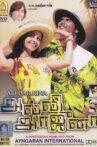 Alli Arjuna Movie Streaming Online Watch on MX Player, Sun NXT
